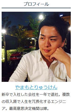 ryuken-profile