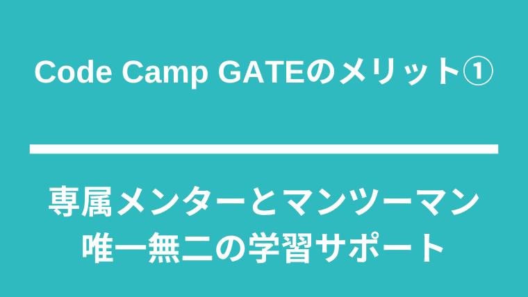 コードキャンプゲートのメリット①専属メンターとマンツーマンの唯一無二の学習サポート