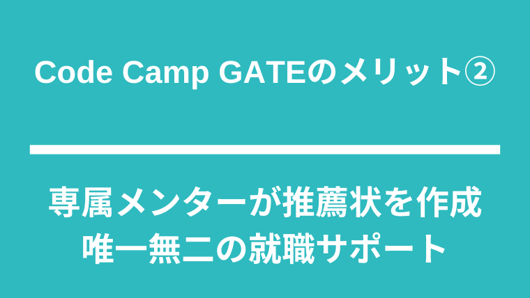 コードキャンプゲートのメリット②専属メンターが推薦状を作成してくれる唯一無二の就職サポート